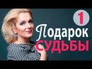 Подарок судьбы 1 серия - Захватывающая, правдивая мелодрама! русские мелодрамы