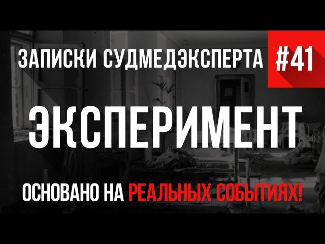 Записки Судмедэксперта 41 Эксперимент (Страшные истории основанные на реальны ...