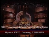 Ирина Круг и Леонид Телешев