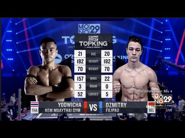 Yodwicha [Thailand] VS Dzmity Filipau [Belarus] [Hilight] - TOP KING WORLD SERIES 2017