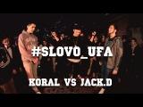 SLOVO  Уфа - 1 сезон , Koral vs. Jack.D