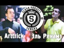 SLOVO | SAMARA - Arttrick vs. Эль Ренамэ (1 сезон,отбор)