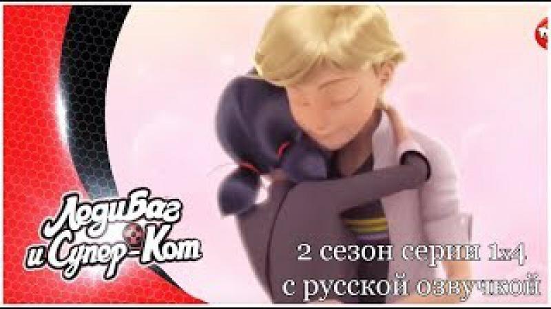 Леди Баг и Супер Кот | 2 сезон серии 1-4 (с русской озвучкой)