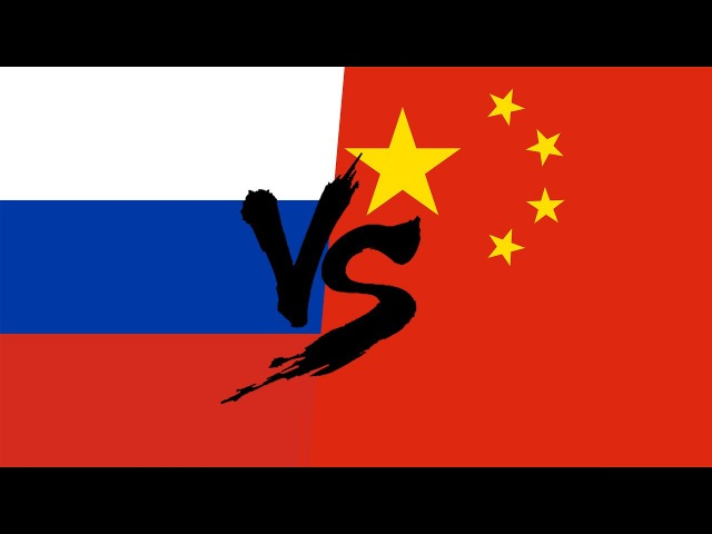 Россия VS Китай | Противостояние