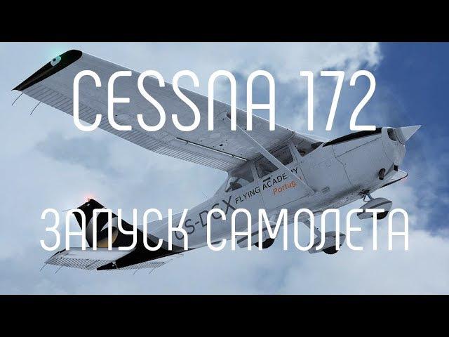 ЗАПУСК CESSNA-172 / A2A SIMULATIONS