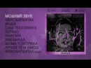 Слава КПСС AUX - Чай вдвоем (Official audio album)