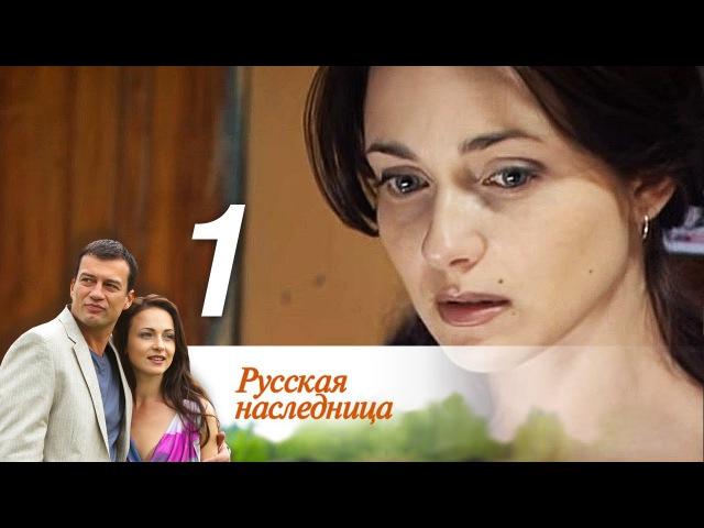 Русская наследница. 1 серия (2012). Мелодрама, детектив @ Русские сериалы
