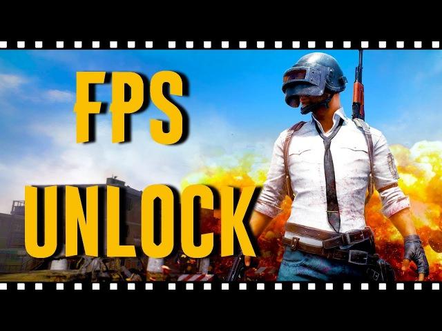 Разблокировка FPS в ПАБГ | PUBG FPS UNLOCK