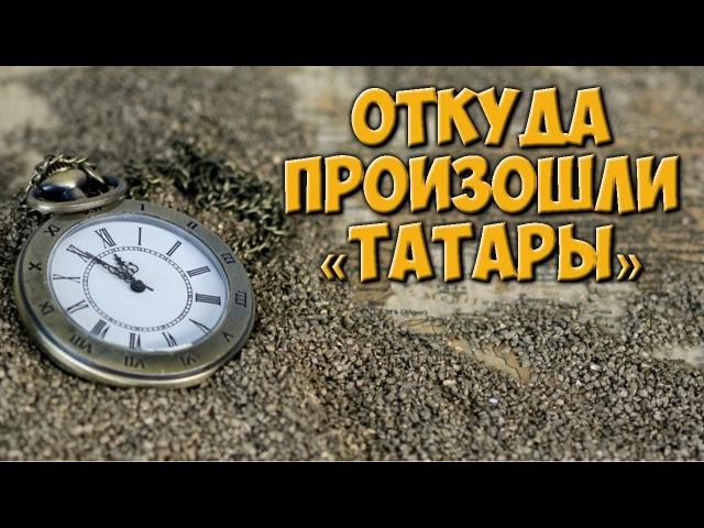 ✪ Откуда на самом деле произошли «татары»