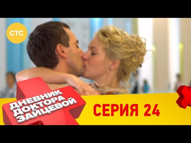 Дневник доктора Зайцевой 24 серия