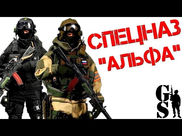 "Спецназ ФСБ ""Альфа"" FSB ALFA GROUP (M-069) от SUPERMCTOYS"