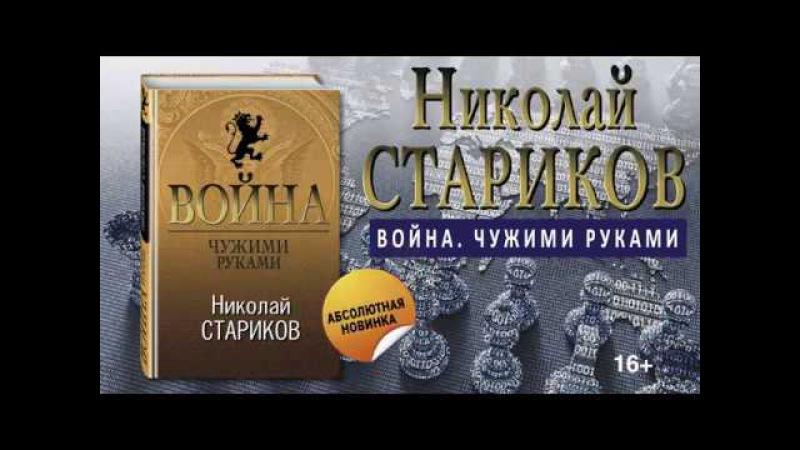 Николай Стариков о своей новой книге Война. Чужими руками