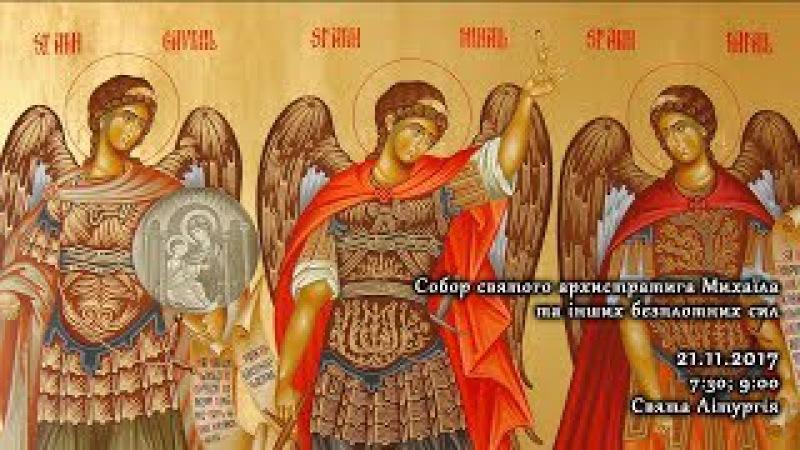 [211117] Собор святого архистратига Михаїла й інших безплотних сил