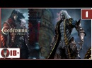 Монорельс - Castlevania: Lords of Shadow, ep.1 : Тряпошные волки
