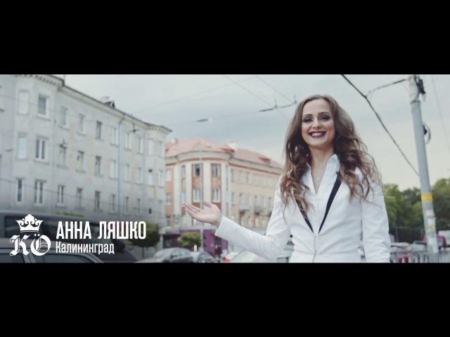 Полуфиналистка конкурса Мисс Офис-2017 Ляшко Анна г.Калининград