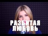 Юлианна Караулова (LX24) - Разбитая Любовь (Кавер)