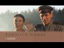 Далеко от войны | 1 Серия