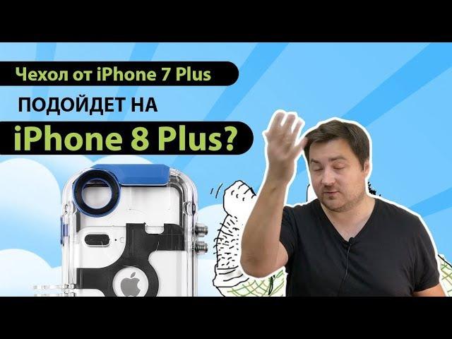 Подойдет ли чехол от iPhone 7 Plus к iPhone 8 Plus? Первая распаковка