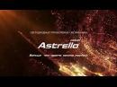 IMIGY 60W обзор светодиодного светильника с пультом Astrella | ESTARES