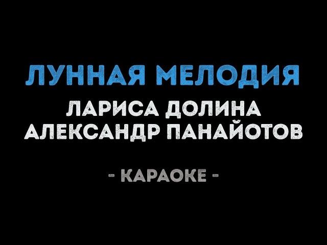 Долина и Панайотов - Лунная мелодия (Караоке)