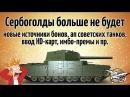 Новости разработчиков - О сербоголде, HD-картах, бонах и апах советских и премиумн