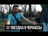 МЯСО: Поездка в Черкассы | Вручение iPhone 7