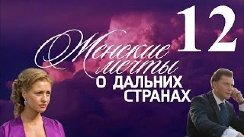 Женские мечты о дальних странах - серия 12 (2010)