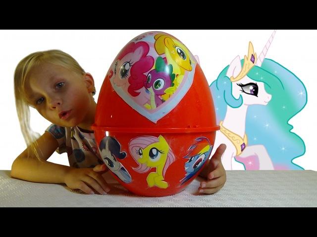 Открываем БОЛЬШОЕ ЯЙЦО MLP дружба это чудо , Мой маленький Пони My little pony ponyville НИ ...