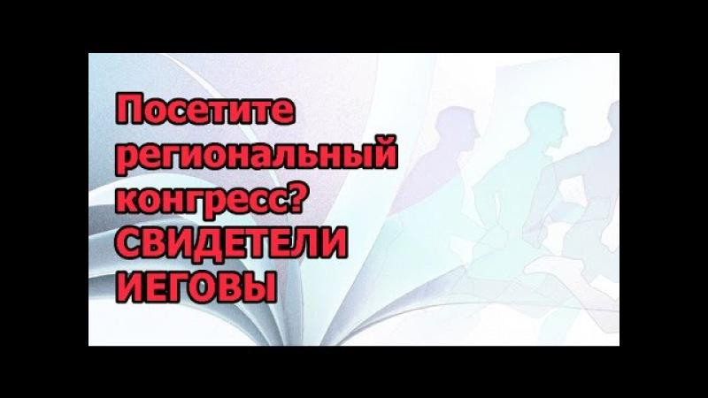 Посетите региональный конгресс? Свидетели Иеговы.