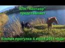 КПК Кентавр - Конная прогулка 4 июня 2017