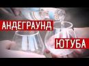 АНДЕГРАУНД РУССКОГО ЮТУБА ft. Burrrn, Зелински, Богдан Эдисон