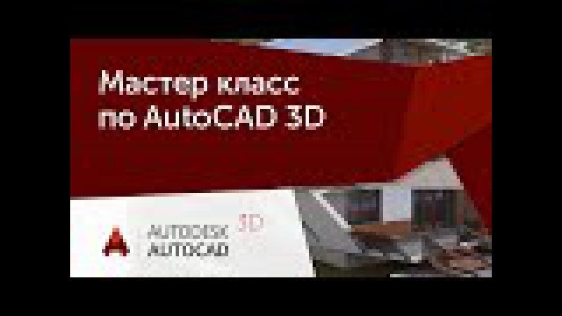Мастер класс Моделинг и визуализация объектов неправильной формы в AutoCAD » Freewka.com - Смотреть онлайн в хорощем качестве