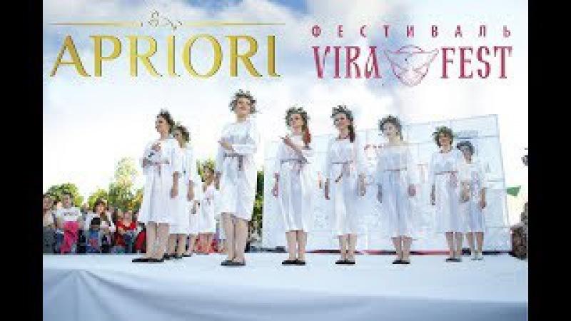 Журнал Apriori на фестивалі Vira Fest (Віра Фест) в М. Чигирин 2017