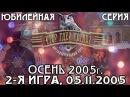 Что Где Когда Юбилейная серия 2005г., осень, 2-я игра от 05.11.2005 интеллектуальная иг...