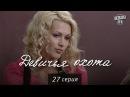 Лучшие видео youtube на сайте main-host Девичья охота - мелодрама про любовь 27 серия в HD (64 серии).
