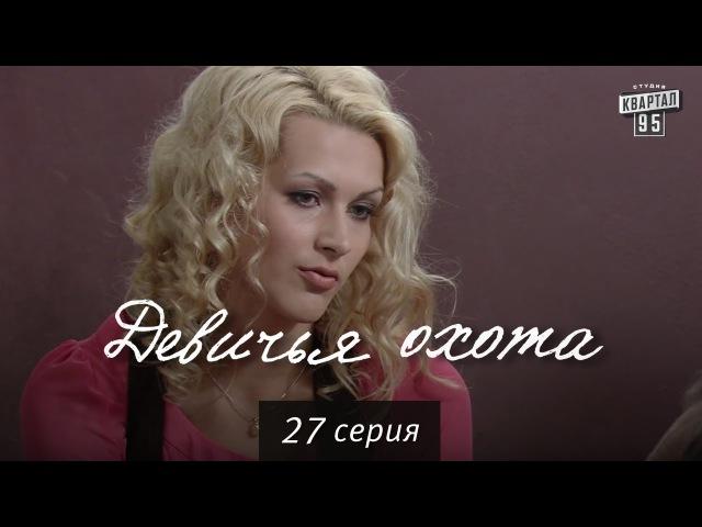 Лучшие видео youtube на сайте main-host.ru Девичья охота - мелодрама про любовь 27 серия в HD (64 серии).