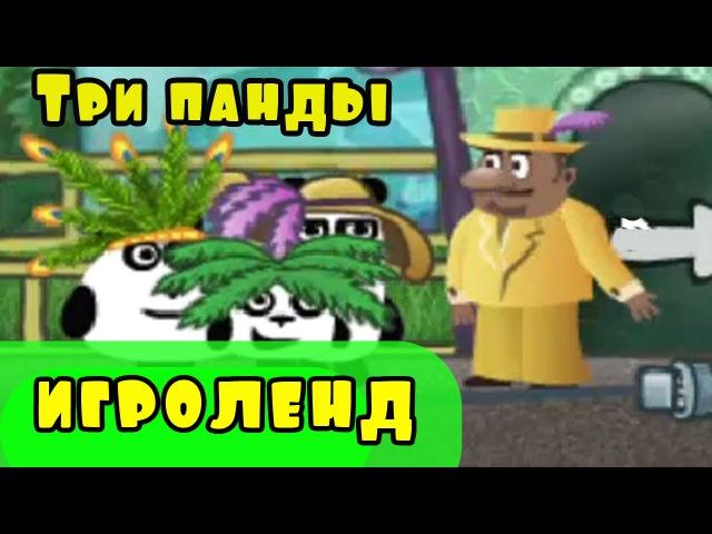 Мультик Игра для детей 3 ПАНДЫ - приключение ТРЕХ ПАНД серия [6] игроленд