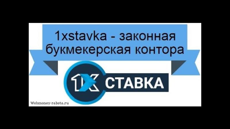 Букмекерская контора 1xstavka:Обзор:Ставки на спорт
