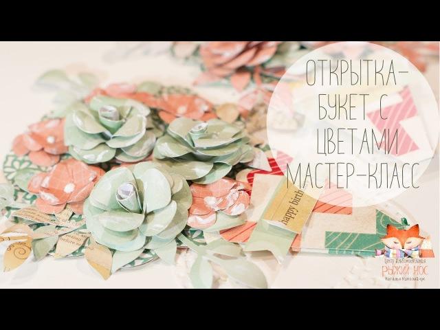 Как сделать цветочную открытку необычной формы и цветы своими руками | DIY | Мастер класс