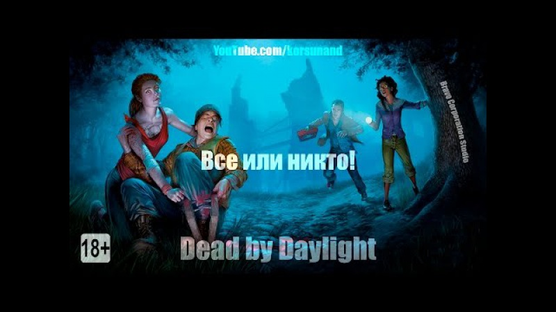 18 Готовимся к пятнице 13 Dead by Daylight