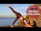6 Pack Challenge - программа для похудения и накачки пресса. День 7. Йога для мышц