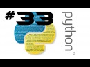 Язык Python | 33 Математические операции | Михаил Тарасов
