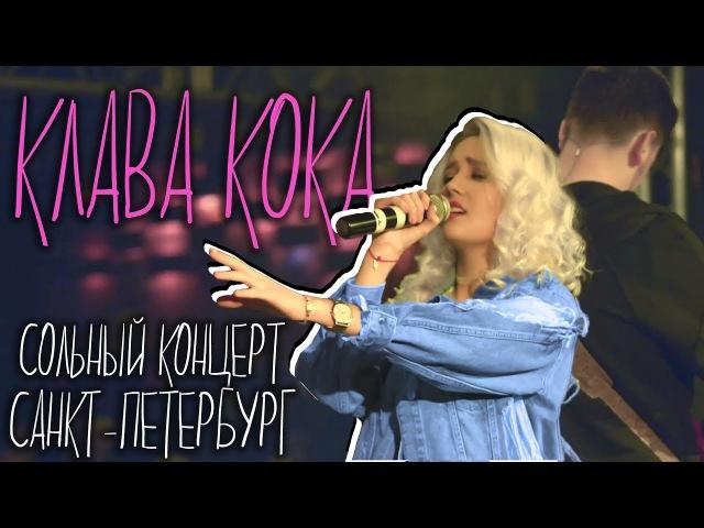 Влог Клавы Кока: Лучший день в моей жизни / Первый сольный концерт в Санкт-Петербурге