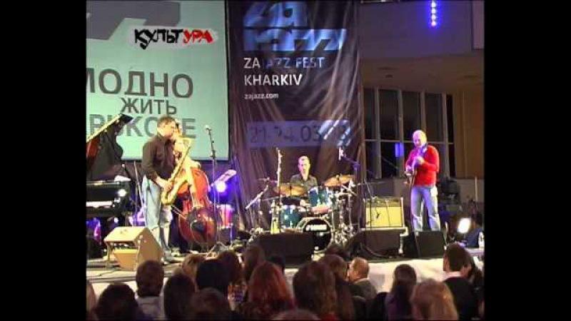 КультУра - Kharkiv Za Jazz Fest 2008 -1