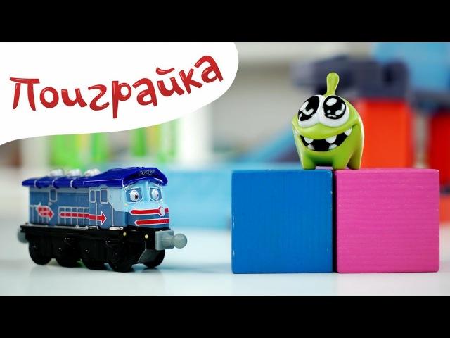 Ам Ням и машинки Врумиз собирают поезд Чаггингтон из кубиков - Поиграйка с Катей