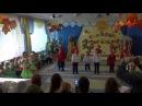 Праздник осени Ярмарка в детском саду, старшая группа. Часть 2