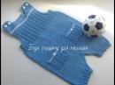 Вязание. Боди спицами для малыша . Knitted body for a baby