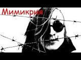 Егор Летов - Мимикрия