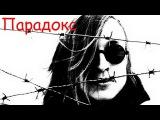 Егор Летов - Парадокс