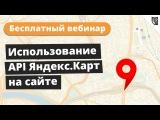 Использование API Яндекс.Карт на сайте